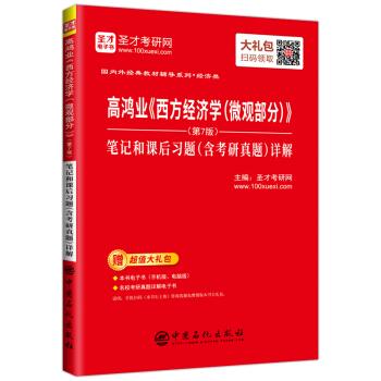 圣才教育:高鸿业 西方经济学(微观部分)(第7版)笔记和课后习题(含考研真题)详解(赠电子书礼包) pdf epub mobi txt 下载
