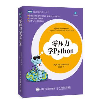 零压力学Python pdf epub mobi txt下载