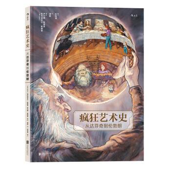 【后浪直营】《疯狂艺术史:从达芬奇到伦勃朗》欧美动漫漫画书 pdf epub mobi txt 下载