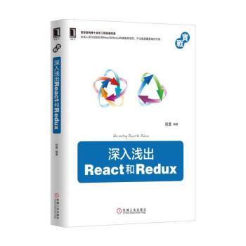 深入浅出React和Redux pdf epub mobi txt下载