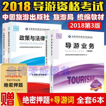 正版2018年全国导游人员资格考试教材 导游证考试用书 导游资格考试教材 全套6本 中国旅游出版社 pdf epub mobi txt下载