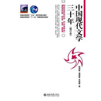 中国现代文学三十年 修订本 钱理群 北京大学出版社 pdf epub mobi txt 下载