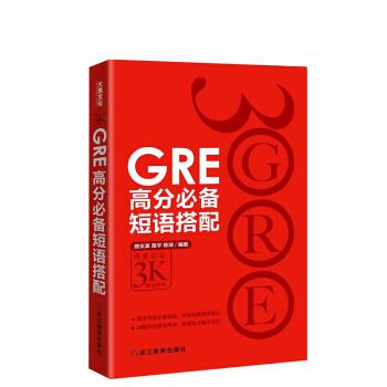 《GRE高分 短语搭配》陈琦3K 再要你命3000 GRE词组 pdf epub mobi txt 下载