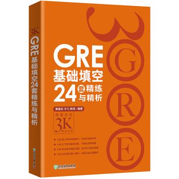 包邮!《GRE基础填空24套精练与精析》陈琦3K 再要你命3000 GRE考试技巧 pdf epub mobi txt 下载