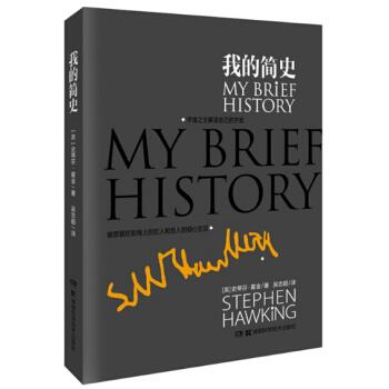 我的简史(精) 史蒂芬·霍金个人自传 pdf epub mobi txt 下载