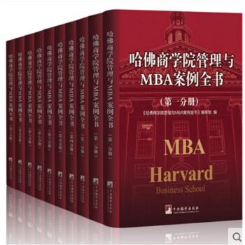正版 哈佛商学院管理与MBA案例全书 精装32开10册 企业经营战略管理总经理市场营销 pdf epub mobi txt 下载
