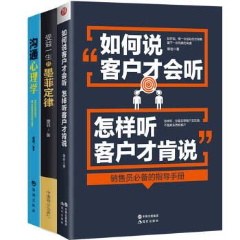 全3册 销售管理畅销书籍 沟通销售管理技巧 受益一生的墨菲定律 如何说客户才肯听 沟通心理学 pdf epub mobi txt 下载