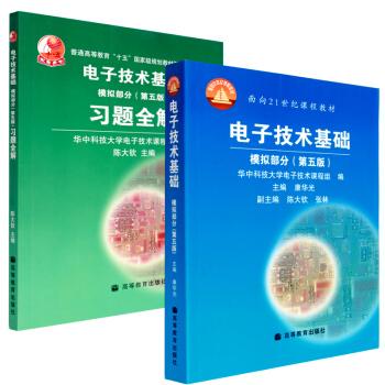【正版 】华中科技大学 电子技术基础 模拟部份 第五版 教材+模拟部份 第五版 习题全解 pdf epub mobi txt 下载
