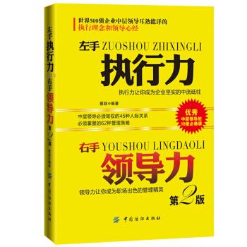 管理书籍 营销管理 销售技巧 左手执行力 右手领导力(第2版) 书籍阅读 心理学 中国纺织出版社 pdf epub mobi txt 下载