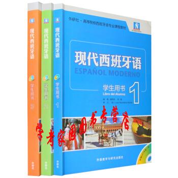 现代西班牙语123学生用书1-3册 全套3本 (附mp3盘) 董燕生 刘建 新版 外研社 pdf epub mobi txt下载
