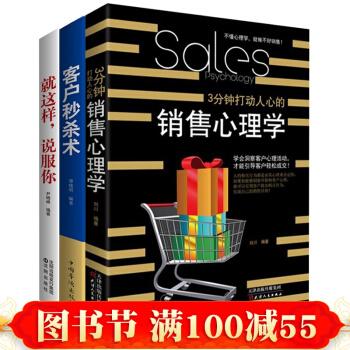 正版 销售心理学+客户秒杀术+就这样说服你 全3册 销售圣经 市场营销学 商务谈判 pdf epub mobi txt 下载