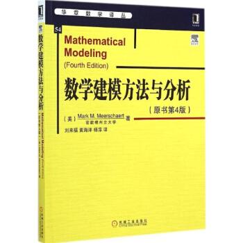 数学建模方法与分析(原书第4版) pdf epub mobi txt下载