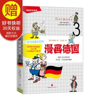 漫画世界系列:漫画德国 中信出版社 pdf epub mobi txt 下载