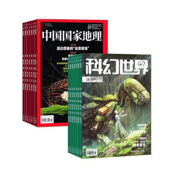 科幻世界加中国国家地理组合 2018年8月起订 全年订阅 少儿科普 杂志铺 pdf epub mobi txt 下载