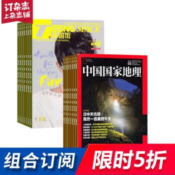 英语街初中版加中国国家地理组合订阅 2018年起订月份询客服 杂志铺 pdf epub mobi txt 下载