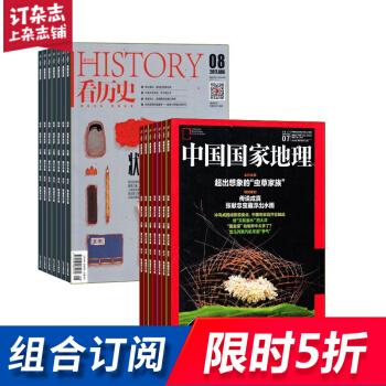 看历史加中国国家地理 组合杂志全年订阅 2018年8月起订 杂志铺 文学文摘历史人文 pdf epub mobi txt 下载