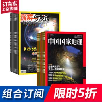 探索与发现加中国国家地理 组合订阅 2018年起订月份询客服 杂志铺 pdf epub mobi txt 下载