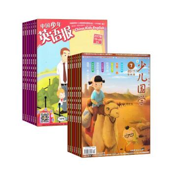 少儿国学低年级加中国少年英语报1-2年级组合 2018年起订月份详询客服 杂志铺 pdf epub mobi txt 下载
