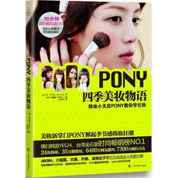 包邮 PONY四季美妆物语 韩国化妆书 化妆教材 pony美妆教程 美妆趋势详细解析 书籍 pdf epub mobi txt下载