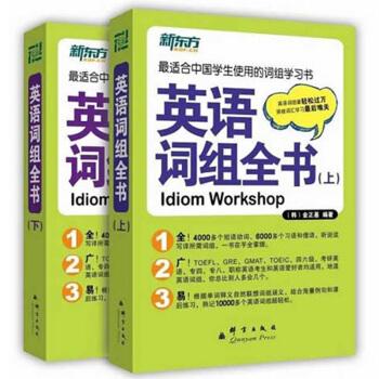 英语词组全书(套装上下册) 新东方 pdf epub mobi txt下载