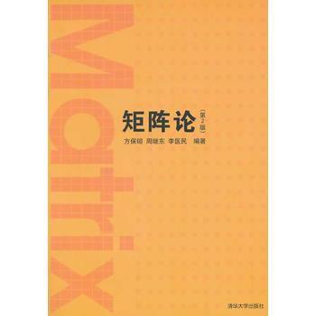 矩阵论(第2版) 方保镕,周继东,李医民 清华大学出版社 pdf epub mobi txt下载