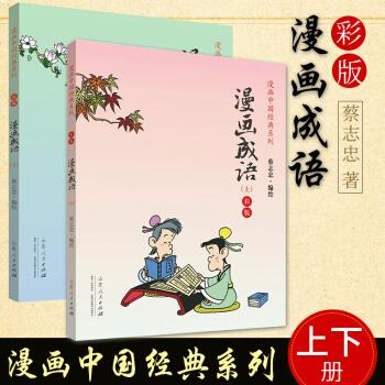 漫画中国经典系列:漫画成语(上下)彩版 成语故事书 爆笑成语搞笑幽默漫画 pdf epub mobi txt 下载