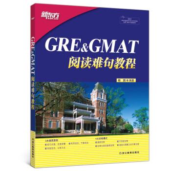 [包邮]GRE&GMAT阅读难句教程 新东方 pdf epub mobi txt 下载