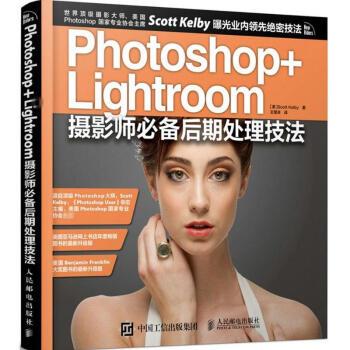 Photoshop+Lightroom摄影师必备后期处理技法 pdf epub mobi txt 下载