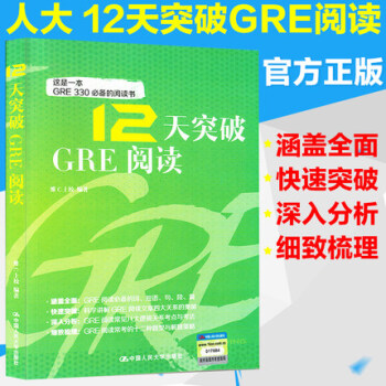 【赠视频】2018人大版12天突破GRE阅读gre阅读长难句教程GRE阅读白皮书GRE阅读难句解析 pdf epub mobi txt 下载