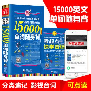 【含音标手册】15000单词随身背单词便携口袋书常用英语单词快速记忆法速记大全 pdf epub mobi txt 下载