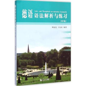 德语语法解析与练习(第3版) pdf epub mobi txt下载