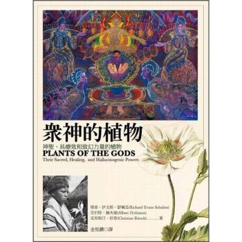 眾神的植物:神聖、具療效和致幻力量的植物 [Plants of the Gods] pdf epub mobi txt下载