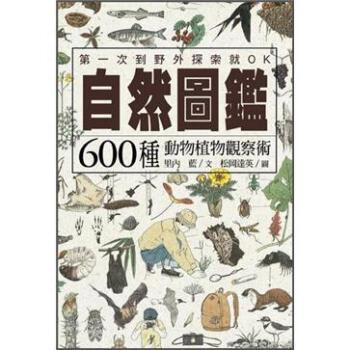 自然圖鑑:600種動物植物觀察術 [自然図鑑] pdf epub mobi txt 下载