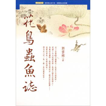 花鳥蟲魚誌 pdf epub mobi txt 下载