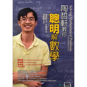 陶哲軒教你聰明解數學:大學科學館 pdf epub mobi txt 下载