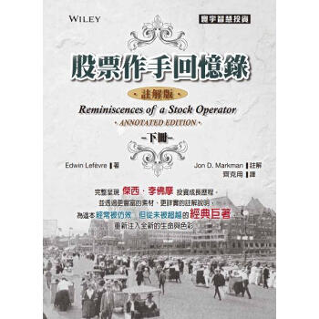 股票作手回憶錄:批註版(下) [Reminiscences of a Stock Operator(Annotated Edition)] pdf epub mobi txt 下载