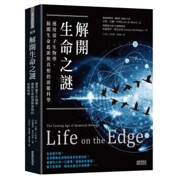 解開生命之謎: 運用量子生物學, 揭開生命起源與真相的前衛科學 pdf epub mobi txt 下载