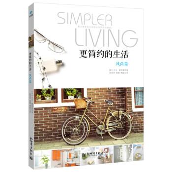 更简约的生活:风尚篇 pdf epub mobi txt 下载