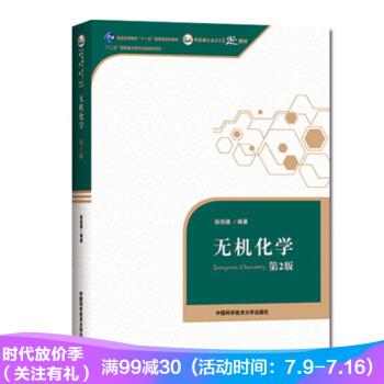 正版 无机化学(第2版) 普通高等教育十一五规划教材 考研教材 pdf epub mobi txt 下载