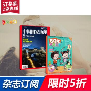 中国国家地理加宝贝盒子组合 杂志订阅 全年订阅 2018年起订月份询客服 杂志铺 pdf epub mobi txt 下载