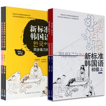 【赠视频】新标准韩国语初级上下册+同步练习册 全套4本 韩语教材 韩语自学入门教程书 pdf epub mobi txt下载