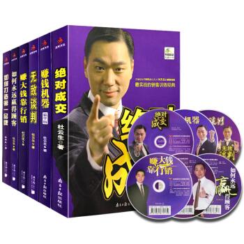 杜云生超值套装全6册 (附光盘)杜云生销售书籍 赚钱机器 如何永远赢得顾客 赚大钱靠行销 pdf epub mobi txt 下载