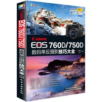 Canon EOS 760D/750D数码单反摄影技巧大全 摄影教程 佳能数码单 pdf epub mobi txt 下载