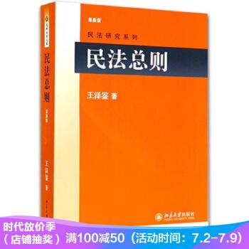 正版 民法总则(新版) 王泽鉴 法律 书籍 pdf epub mobi txt 下载
