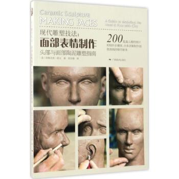现代雕塑技法头部与面部陶泥雕塑指南 pdf epub mobi txt下载