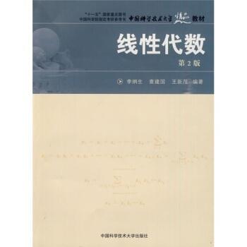 中国科学技术大学精品教材:线性代数(第2版) pdf epub mobi txt 下载