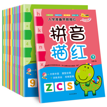 14册儿童汉字拼音数字描红本幼小衔接幼儿园全套学前30/20/10以内加减法3-6岁ZC pdf epub mobi txt 下载
