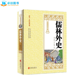 中国古典文学名著 儒林外史 无障碍阅读学生版 影响一生的中国经典图书籍 古典注音注释历史 pdf epub mobi txt 下载