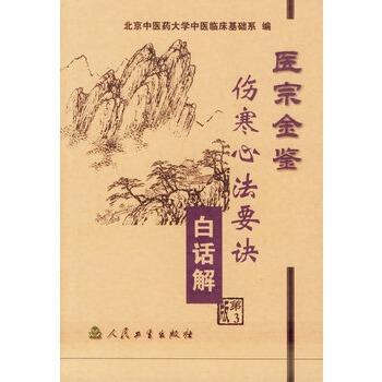 医宗金鉴·伤寒心法要诀白话解(第三版) pdf epub mobi txt 下载
