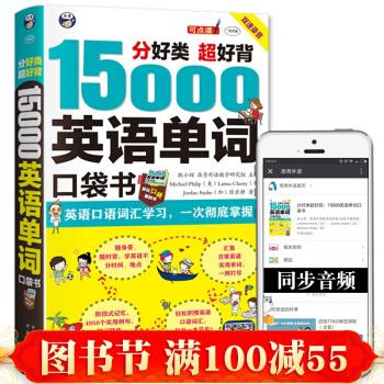 正版 15000英语单词口袋书 分类背单词英语词汇速记大全常用分类词根词缀记忆法英语 pdf epub mobi txt 下载